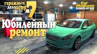 Car Mechanic Simulator 7 - Юбилейный ремонт(, 2015-02-18T11:00:05.000Z)