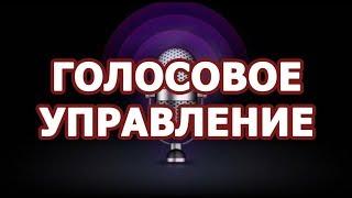 Голосовое управление Умным домом MajorDoMo (анонс)