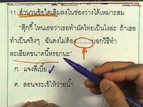 ข้อสอบO-NET ป.6 ปี2552 : ภาษาไทย ข้อ11