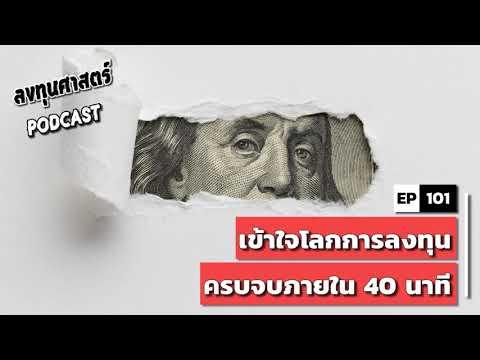 ลงทุนศาสตร์ EP 101 : (lecture) เข้าใจโลกการลงทุน ครบจบภายใน 40 นาที