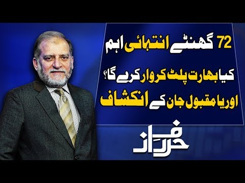 Harf e Raaz With Orya Maqbool Jan   Full program   27 February 2019   Neo News