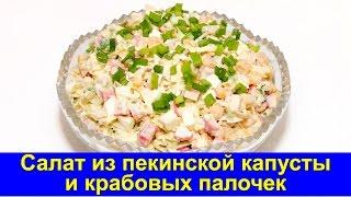 Салат из пекинской капусты с крабовыми палочками - Быстрый рецепт - Про Вкусняшки