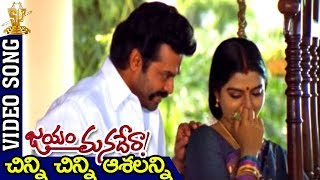 Chinni Chinni Asalanni Video Song | Jayam Manade Raa Movie   | Venkatesh | Soundarya