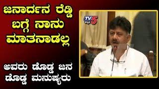 ಜನಾರ್ದನ ರೆಡ್ಡಿ ಬಗ್ಗೆ ನಾನು ಮಾತನಾಡಲ್ಲ - DK Shivakumar | DK Shivakumar takes on Reddy  | TV5 Kannada