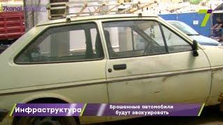 видео Эвакуация брошенных автомобилей (машин) в 2018 году - программа как сообщить, с места для инвалидов - Авто Эксперт
