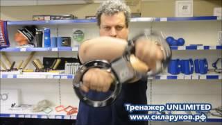 Тренажер для рук UNLIMITED 10. Тренажер для борцов, боксеров, армрестлеров.