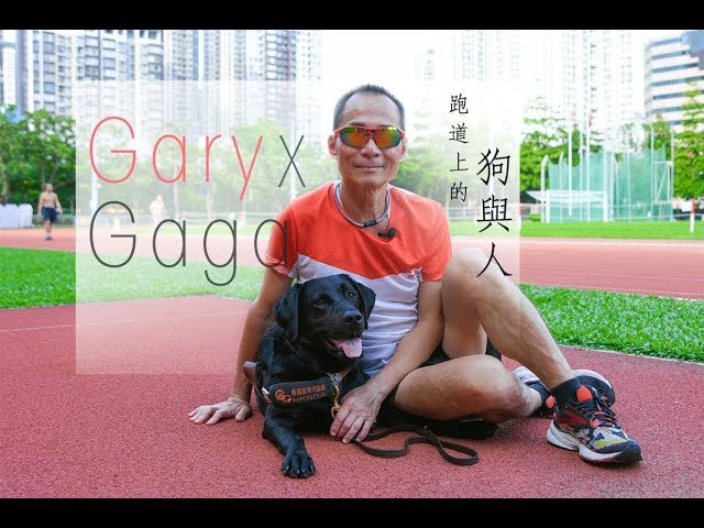 GaryXGaga 視障跑手與導盲犬 永恆的牽絆