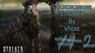 ЛУЧШИЙ СПОСОБ ПРОЙТИ ЧЕРЕЗ ЖД В СТАЛКЕРЕ(Stalker#2)