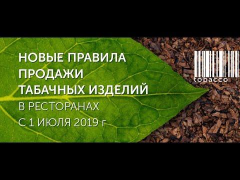 Правило продаж табачных изделий заказать на дом сигареты рязань