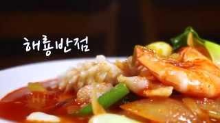 맛TV - 해룡반점의 '짬뽕'