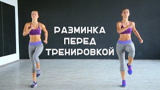 Разминка перед тренировкой [Workout | Будь в форме]
