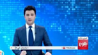 LEMAR NEWS 03 January 2018 / د لمر خبرونه ۱۳۹۶ د مرغومي ۱۳