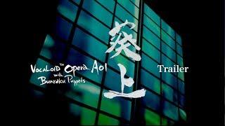 VOCALOID Opera AOI with Bunraku Puppets - Trailer