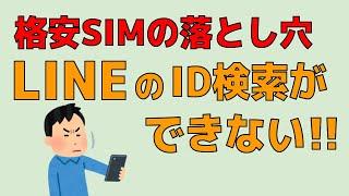 格安SIMの落とし穴  格安SIMはLINEのID検索ができない!!  そう、LINEモバイルは以外はね!!