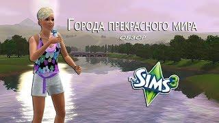 024-The Sims 3. Обзор городов. Сансет Вэлли