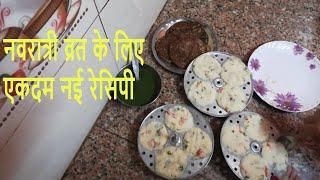 Navratri Special 2 Easy & Quick Vrat Ki Recipe/Navtari Vrat Recipe/Vrat Ka Khana/Oil Free Vrat Recip