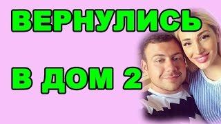 ДОМ 2 НОВОСТИ ЭФИР 30 ЯНВАРЯ 2017 (4648), ondom2.com