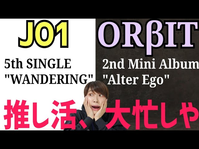JO1&ORβIT【シングル&アルバムリリース発表】掛け持ちオタク大忙し