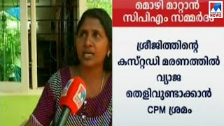 Varappuzha sreejith custody death case