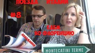 Поезда Италии: едем во Флоренцию 2 классом #8