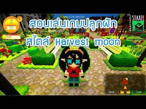 สอนเล่นเกมปลูกผัก Staxel เกมใหม่สไตล์ Harvest Moon