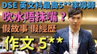 Kris Lau 教你 DSE英文作文如何 G吹攞5**