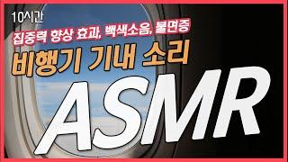[집중력 높이는 소리] 비행기 소리 ASMR 10시간 …