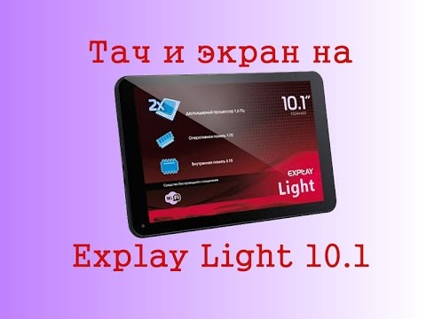 Тач и экран на Explay Light 10.1