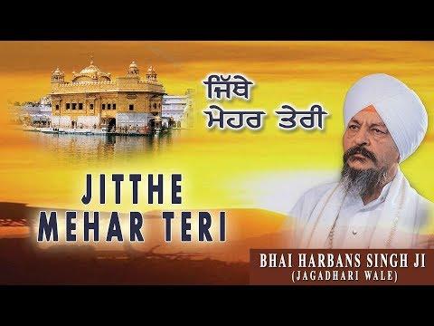 JITTHE MEHAR TERI | BHAI HARBANS SINGH JI | ATUL SHARMA | SHABAD GURBANI