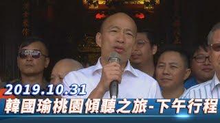 【全程影音】韓國瑜10/31桃園傾聽之旅-下午場