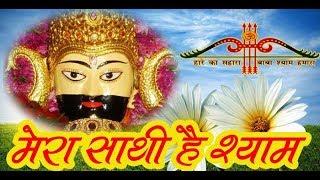 बाबा श्याम पे भरोसा किये जा Jai Shree shyam  ।। New Bhajan 2018 ।। WatsApp video