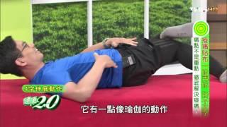 骨盆矯正動作 4字伸展動作 健康2.0 20160611 (4/4)