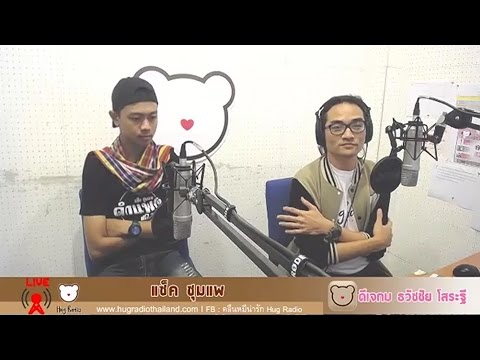 Hug Radio Thailand Live ดีเจ กบ ธวัชชัย กับศิลปินรับเชิญ แซ็ค ชุมแพ