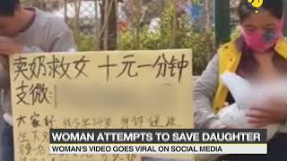 Chinese mother sells breast milk to save sick daughter
