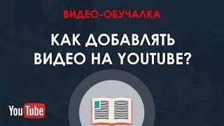 Как добавить видео на YouTube(Заказать видеокурс: http://lorens.biz/yt-secret.html Остались вопросы? Пишите нам: vkbeststudy@gmail.com официальная группа Вконтак..., 2015-06-25T17:00:03.000Z)