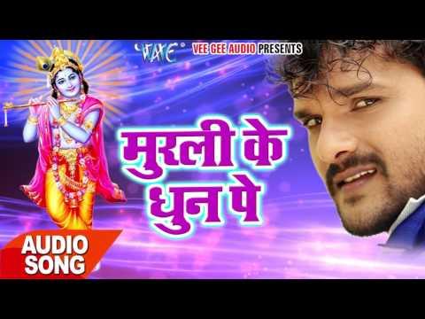 मुरली के धून पे - Khesari Ke Prem Rog Bhail - Khesari Lal - Bhojpuri Krishna Bhajan