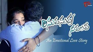 Anuvanuvu Nee Valape | Latest Telugu Short Film 2019 | By Jetty Vishal Yadav | TeluguOne