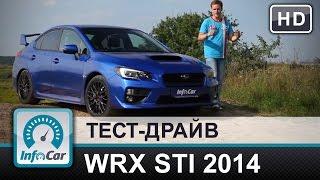 Subaru WRX STI 2014 - тест от InfoCar.ua