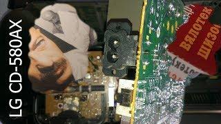 патифон LG CD-580AX \ оживил старичка