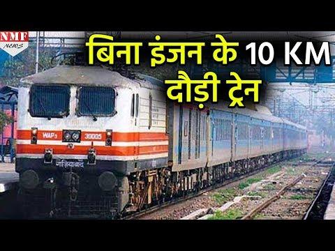 बिना Engine 10 Km तक दौड़ती रही Ahmedabad-Puri express, रेलवे में हड़कंप