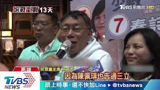 韓國瑜辯論飆媒體 柯P狂笑11秒吐不出話