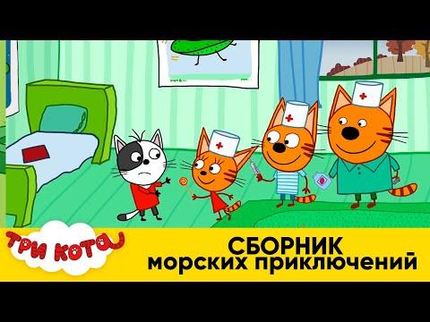 Три Кота | Cборник морских приключений | Мультфильмы для детей - Видео онлайн