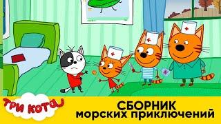 Три Кота   Cборник морских приключений   Мультфильмы для детей
