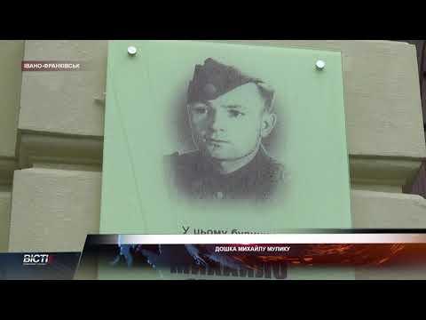 В Івано-Франківську відкрили меморіальну дошку Михайлу Мулику
