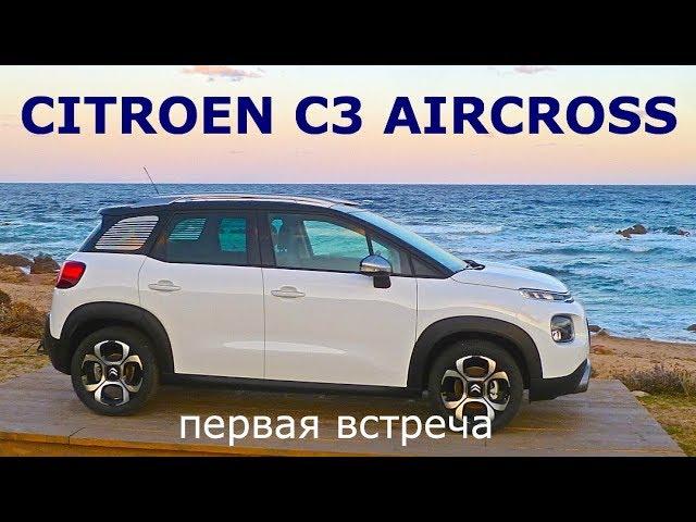 Citroen C3 Aircross, первая встреча - КлаксонТВ