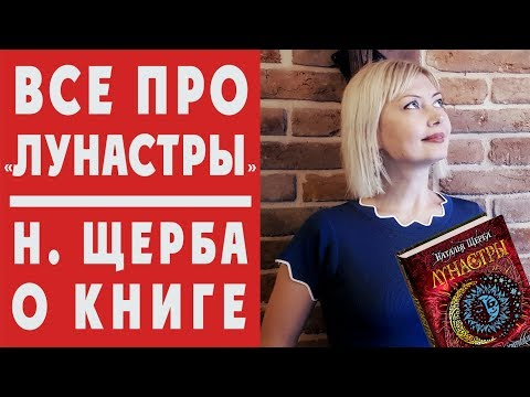 ЛУНАСТРЫ: Наталья Щерба о финальной части + РОЗЫГРЫШ!