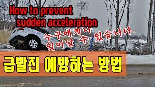 아직도 모르신다면 급발진 예방법(How to prevent sudden acceleration)