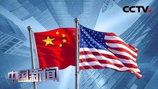 [中国新闻] 中美经贸磋商重启 专家:中美利益高度交融是客观现实 | CCTV中文国际