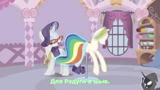 Моя маленькая пони - Искусство шитья (Песня)(Субтитры) HD MLP: Pony - Hero