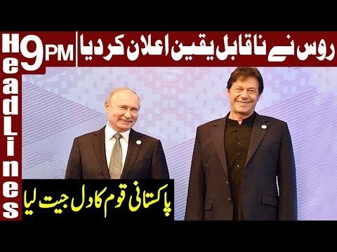Russia to invest 9 billion dollars in Pakistan | Headlines & Bulletin 9 PM | 11 December 2019